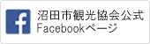 Image: Numata-shi Sightseeing Association formula Facebook page (we open with external link, new window)