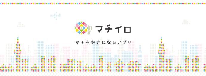变得喜欢machiiromachi的应用软件
