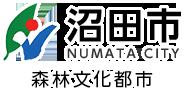 Numata市森林文化都市