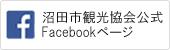 Numata市观光协会公式Facebook页(用外联线、新的橱窗开)