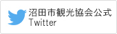 Numata市观光协会公式Twitter(用外联线、新的橱窗开)